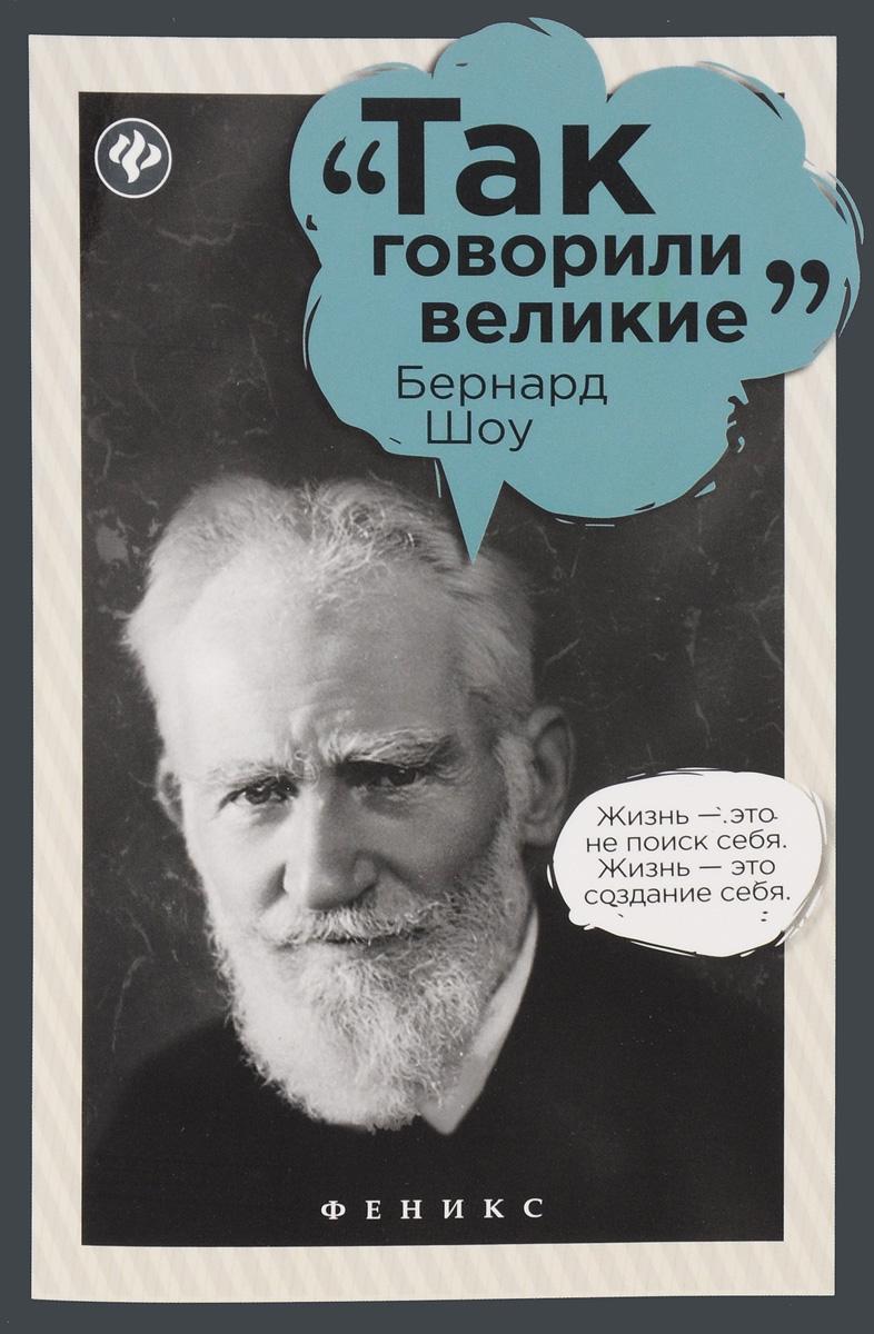 Так говорил Бернард Шоу Но Шоу знаменит не только новаторством в области литературы, он также...