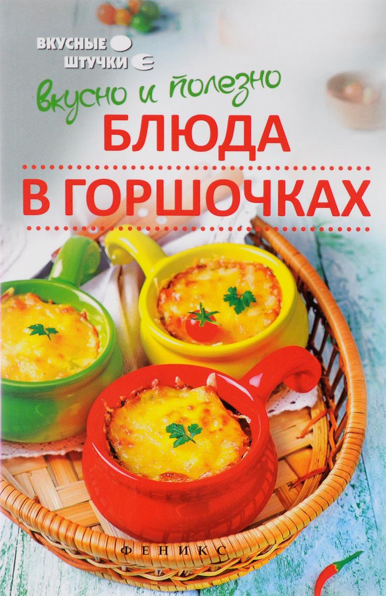 П. Куприянова Вкусно и полезно. Блюда в горшочках