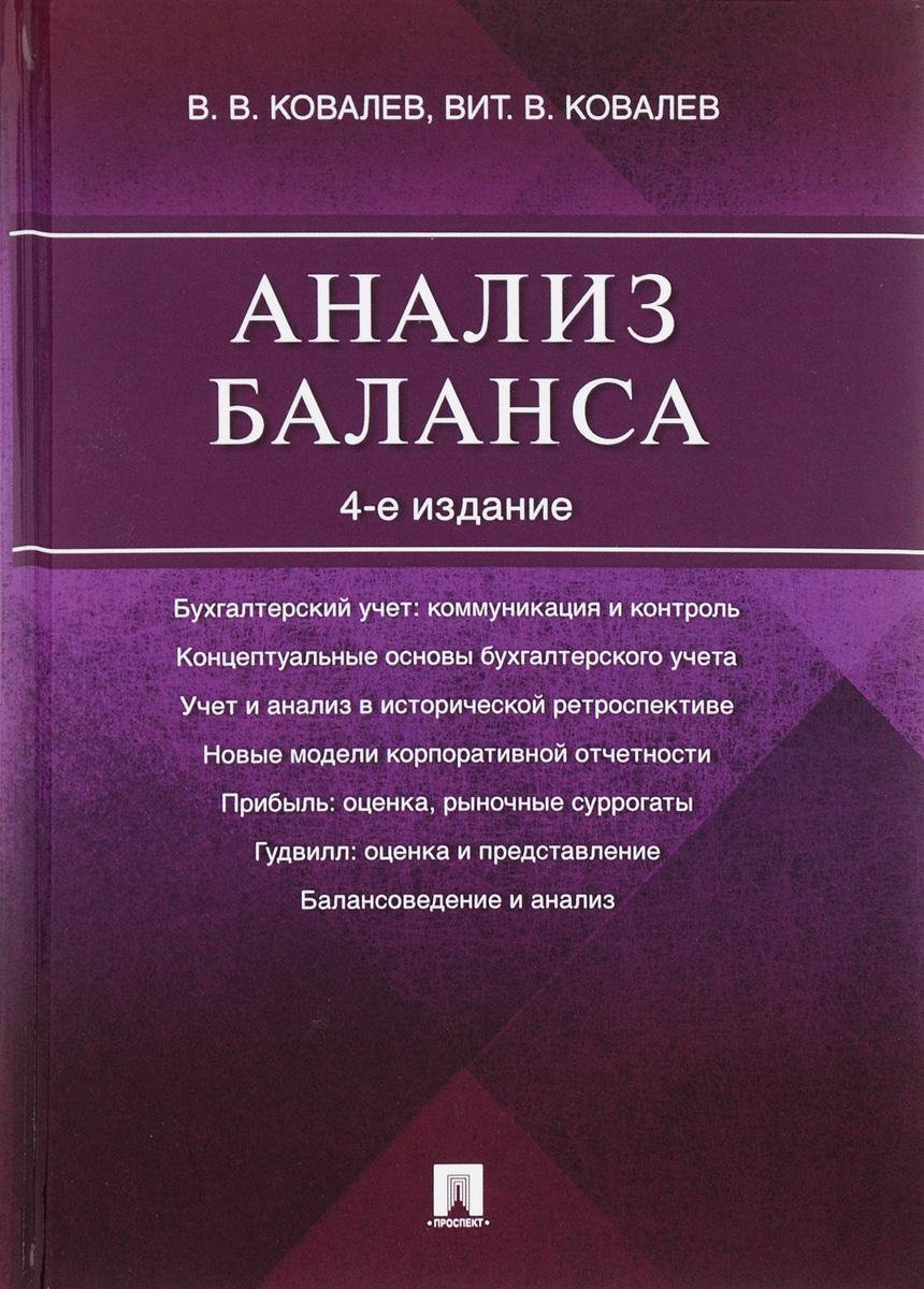 В. В. Ковалев, В. В. Ковалев Анализ баланса особенности бухгалтерского учета и экономического анализа предприятий бытового обслуживания населения