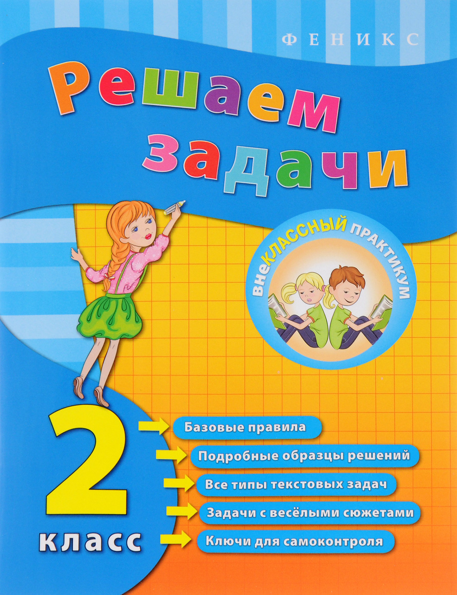 Е. В. Коротяева Решаем задачи. 2 класс гринштейн м р 1100 задач по математике для младших школьников