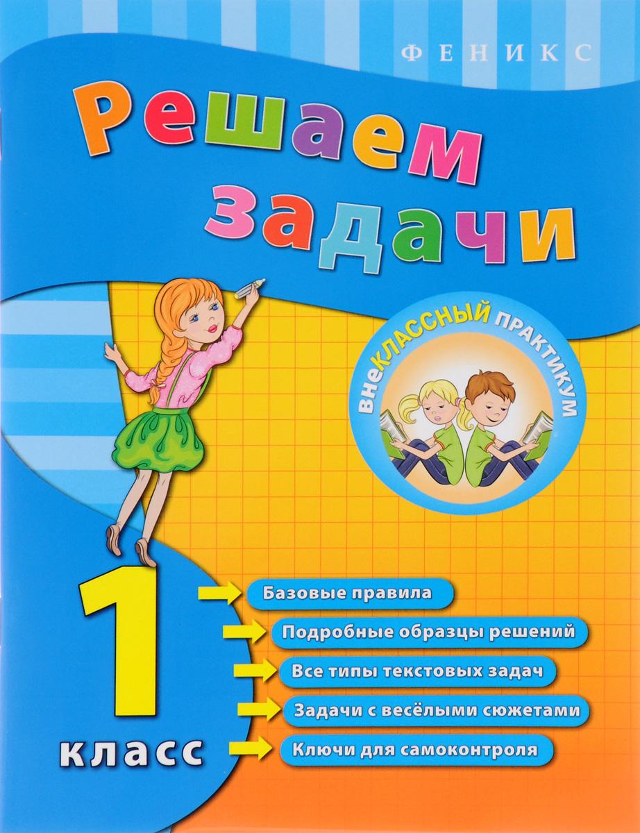 Е. В. Коротяева Решаем задачи. 1 класс коротяева елизавета валентиновна счет и правила по математике 1 класс