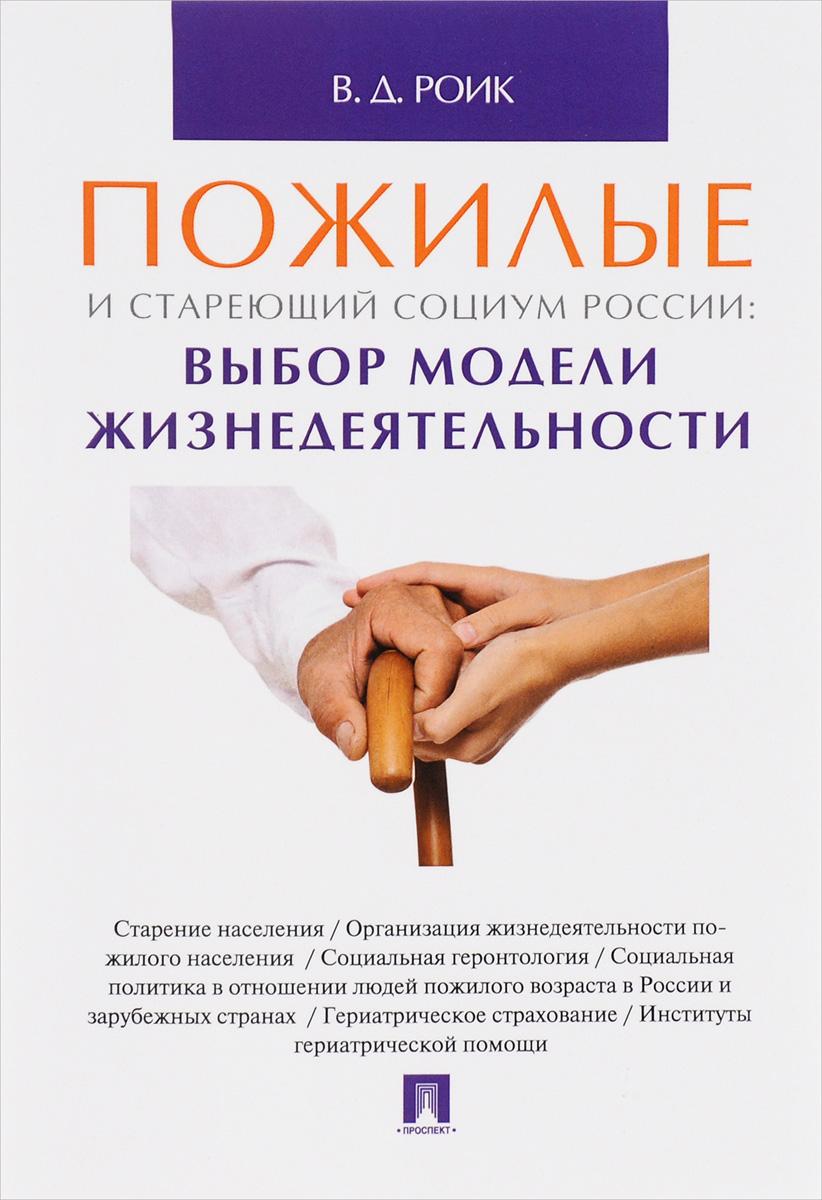 Пожилые и стареющий социум России. Выбор модели жизнедеятельности