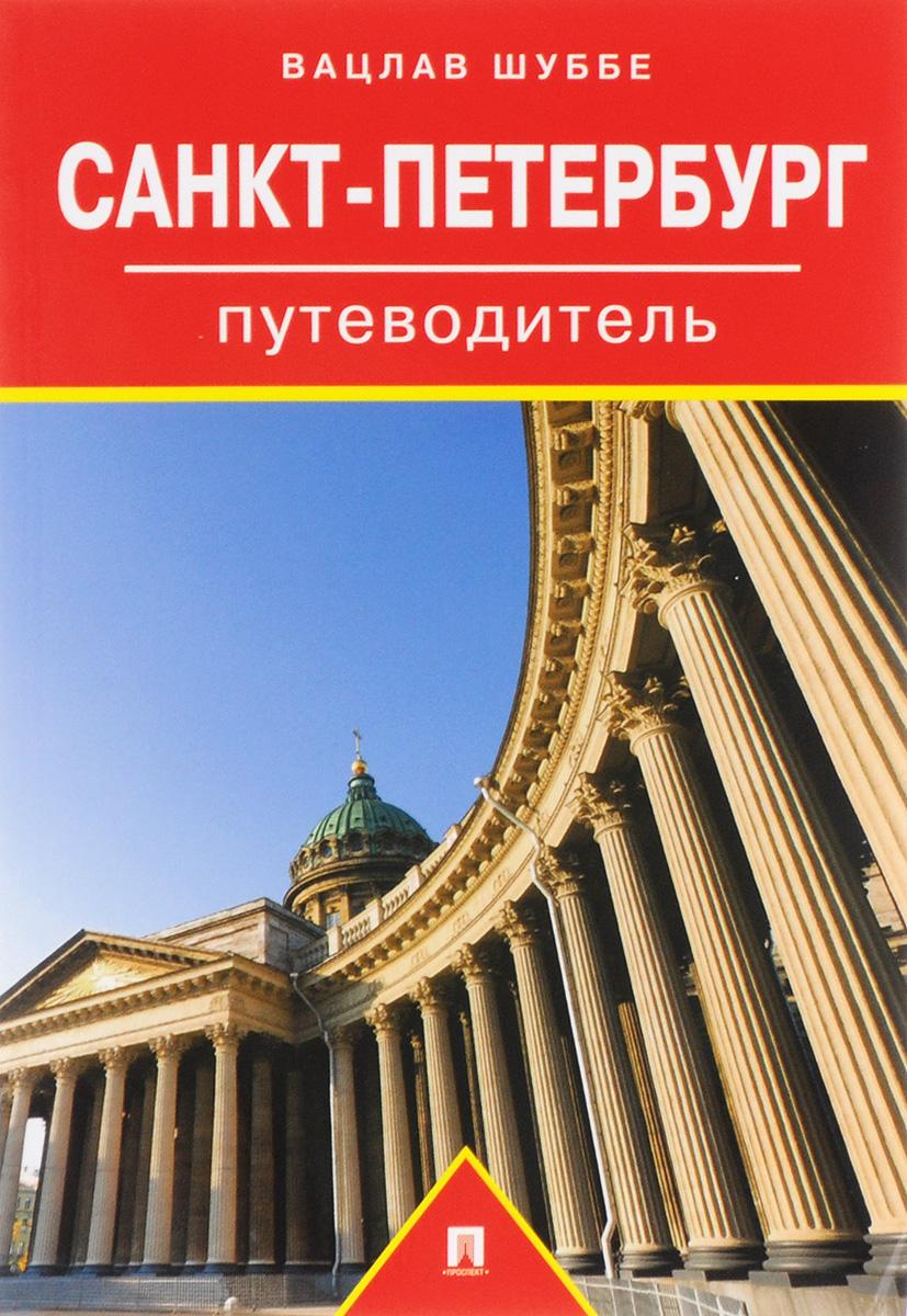 Вацлав Шуббе Санкт-Петербург. Путеводитель цены онлайн