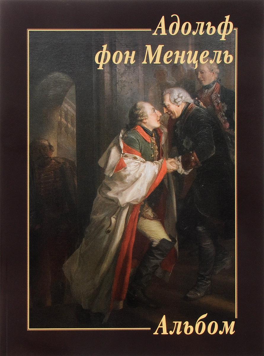 Адольф фон Менцель Адольф фон Менцель. Альбом фон для презентации черный