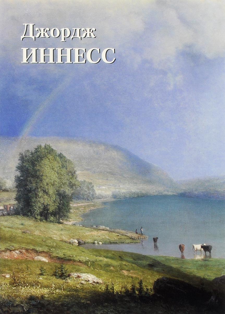 Zakazat.ru: Джордж Иннесс. Юрий Астахов