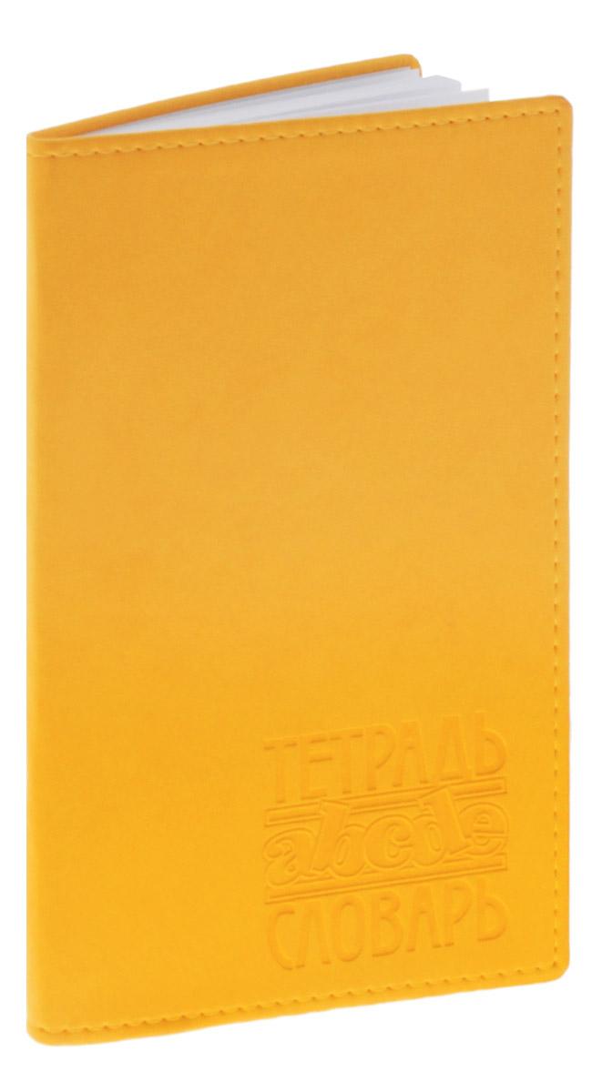 Бриз Тетрадь-словарь Вивелла 48 листовтс-107Тетрадь-словарь Вивелла представлена в формате А5 в твердом итальянском переплете. Вне зависимости от профессии и рода деятельности у человека частенько возникает потребность сделать какие-либо заметки. Именно поэтому хорошо иметь эту тетрадь под рукой, особенно если вы творческая личность и постоянно генерируете новые идеи. Яркий и приятный дизайн поможет вам заполнить все страницы этого словаря и выучить много новых языков.