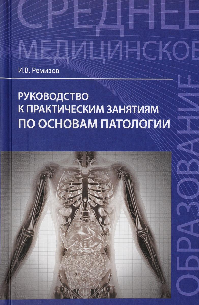 Руководство к практическим занятиям по основам патологи