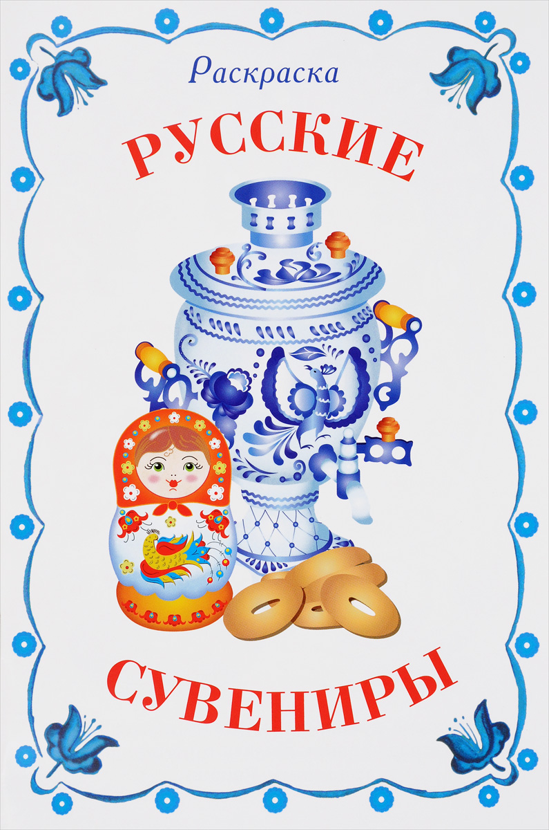 Русские сувениры. Раскраска сувениры