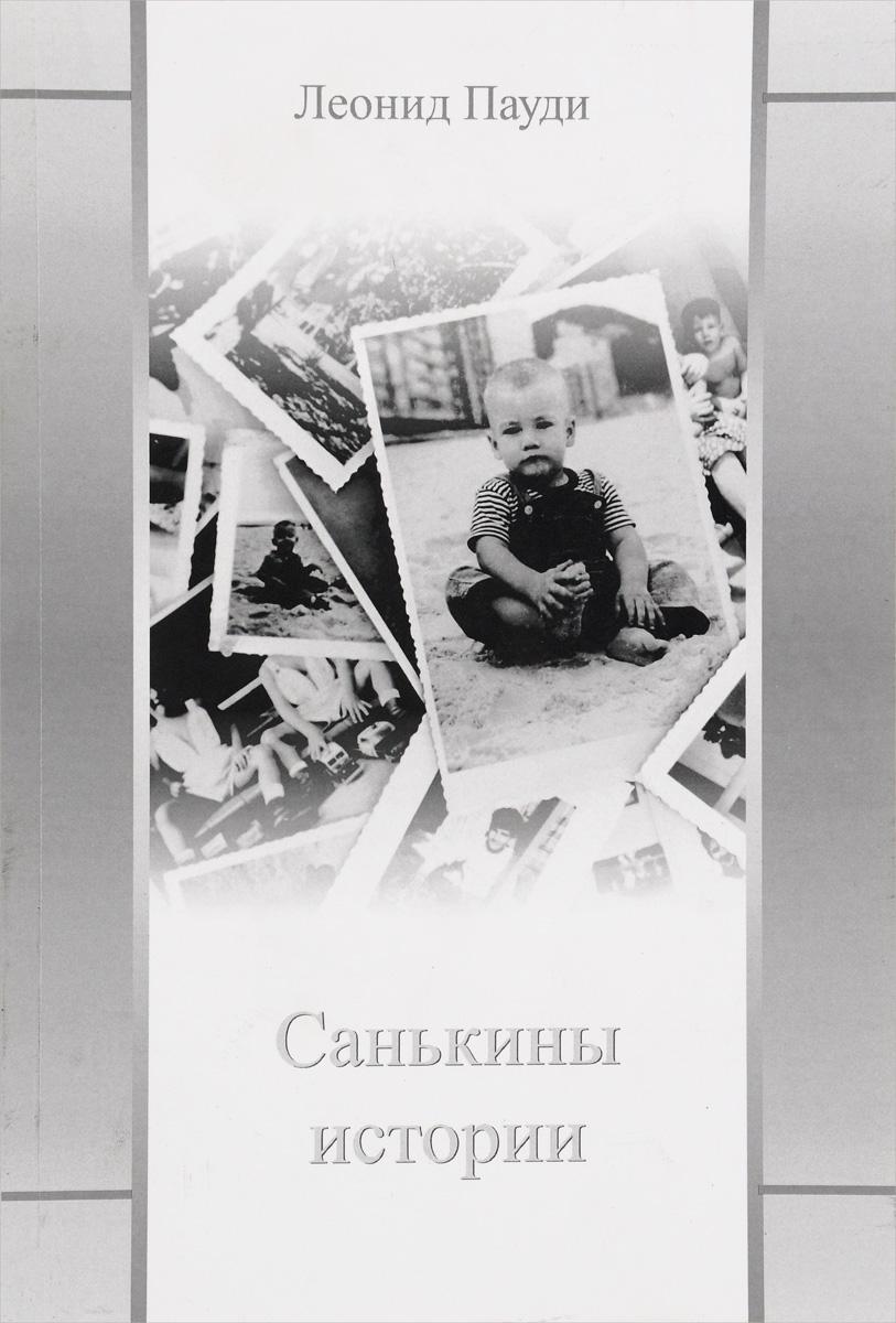 Леонид Пауди Санькины истории л ф пантелеев из воспоминаний прошлого