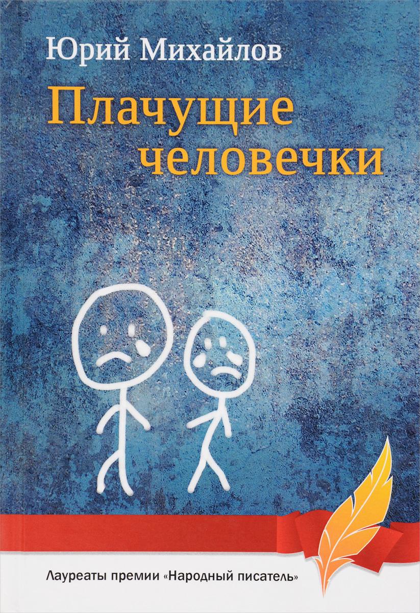 Юрий Михайлов Плачущие человечки юрий михайлов нераскрытое преступление 1984 года