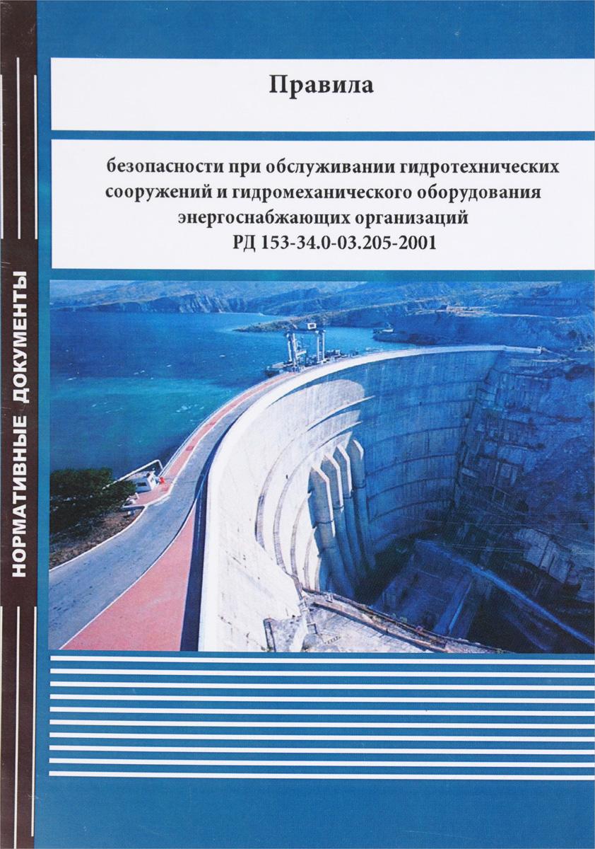 Правила безопасности при обслуживании гидротехнических сооружений и гидромеханического оборудования энергоснабжающих организаций плакаты по техники безопасности где