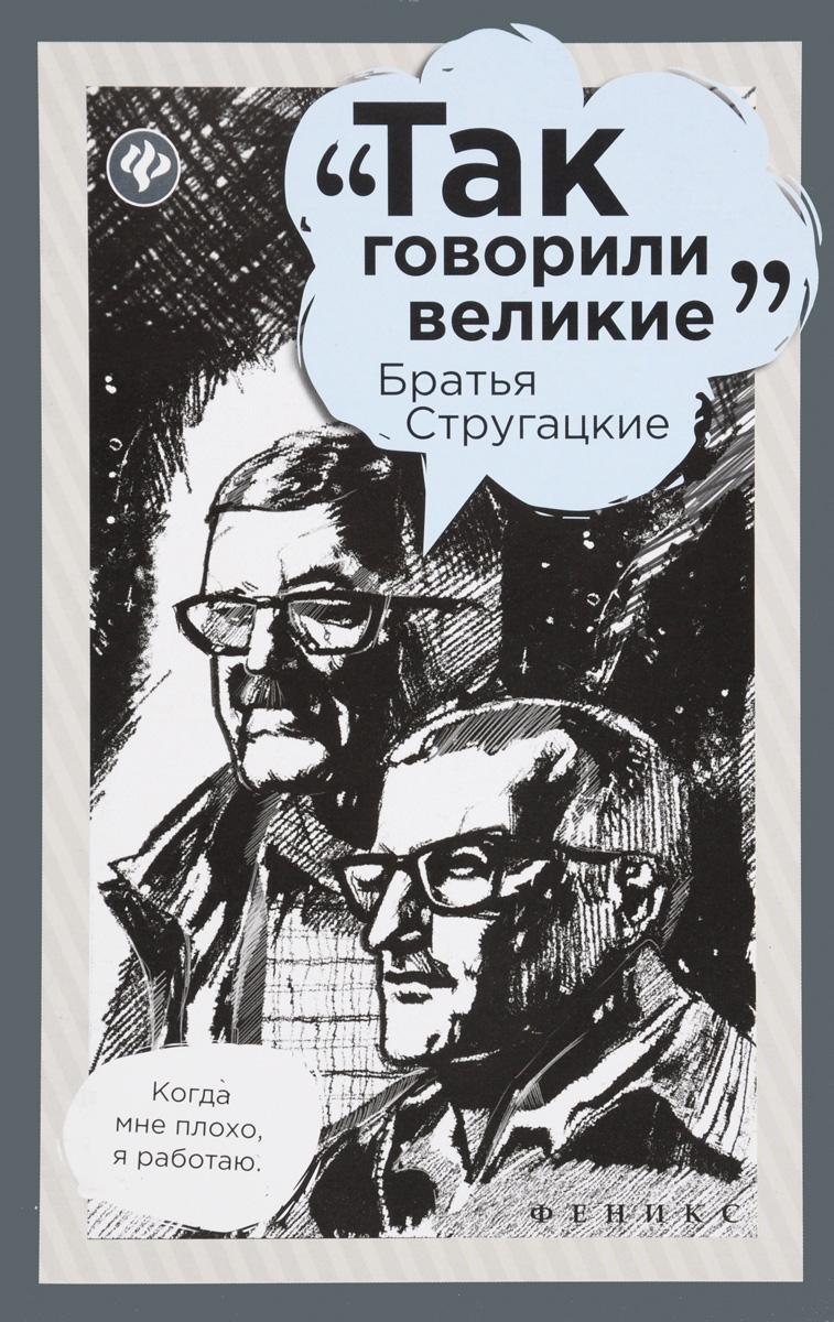 Братья Стругацкие С уходом из жизни братьев Стругацких закончилась история советской...