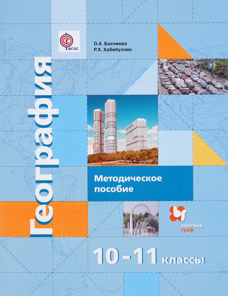 О. А. Бахчиева, Р. Х. Хабибуллин География. Экономическая и социальная география мира. 10-11 классы. Базовый и углубленный уровни