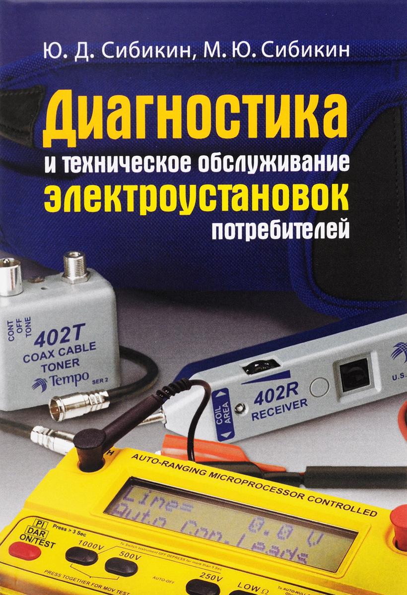 Скачать Диагностика и техническое обслуживание электроустановок потребителей. Учебное пособие быстро