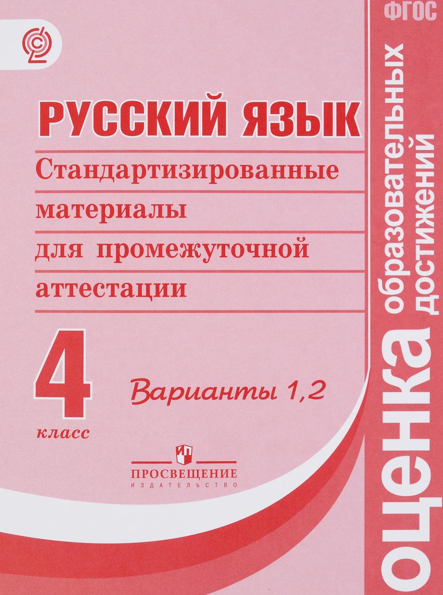 Русский язык. 4 класс. Стандартизированные материалы для итоговой аттестации. Варианты 1, 2