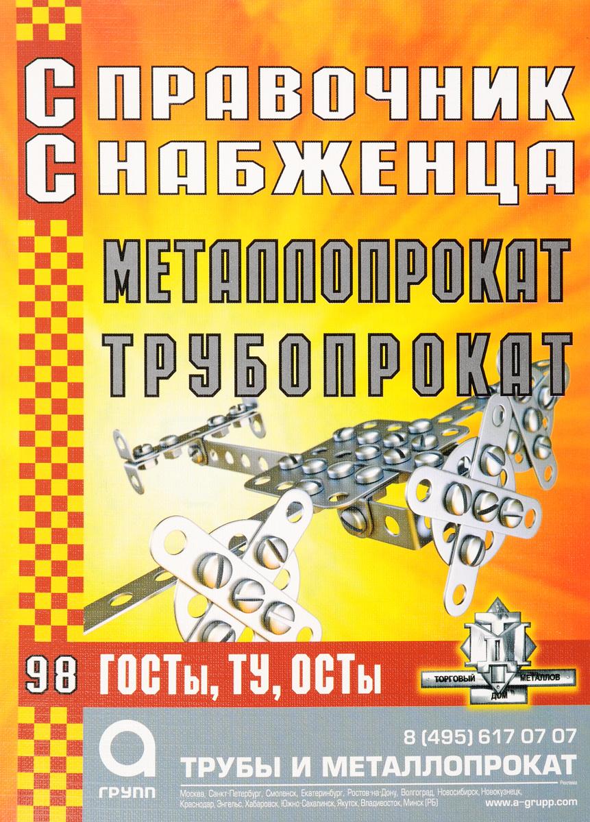 Справочник снабженца №98. Металлопрокат. Трубопрокат