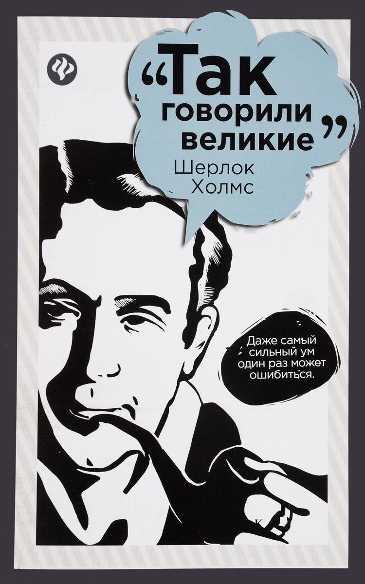 Шерлок Холмс Если, глядя на название книги, вам приходит в голову только фраза...