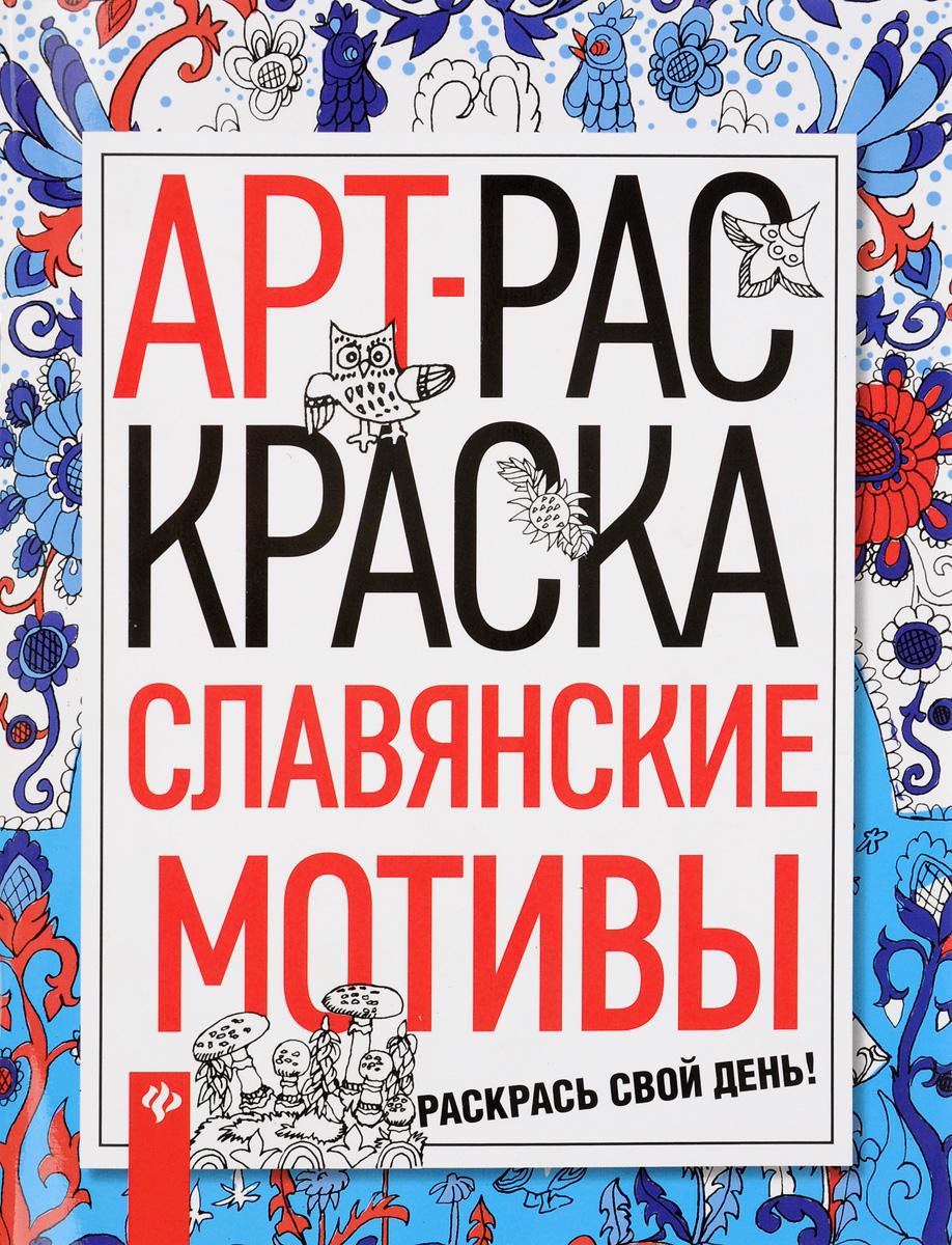 Славянские мотивы славянские веды купить
