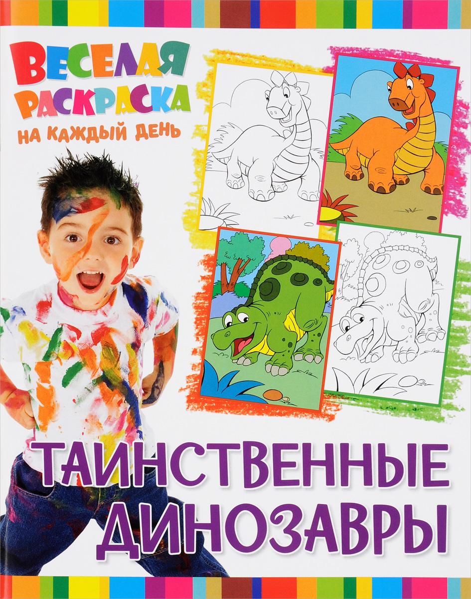 Веселая раскраска на каждый день. Таинственные динозавры