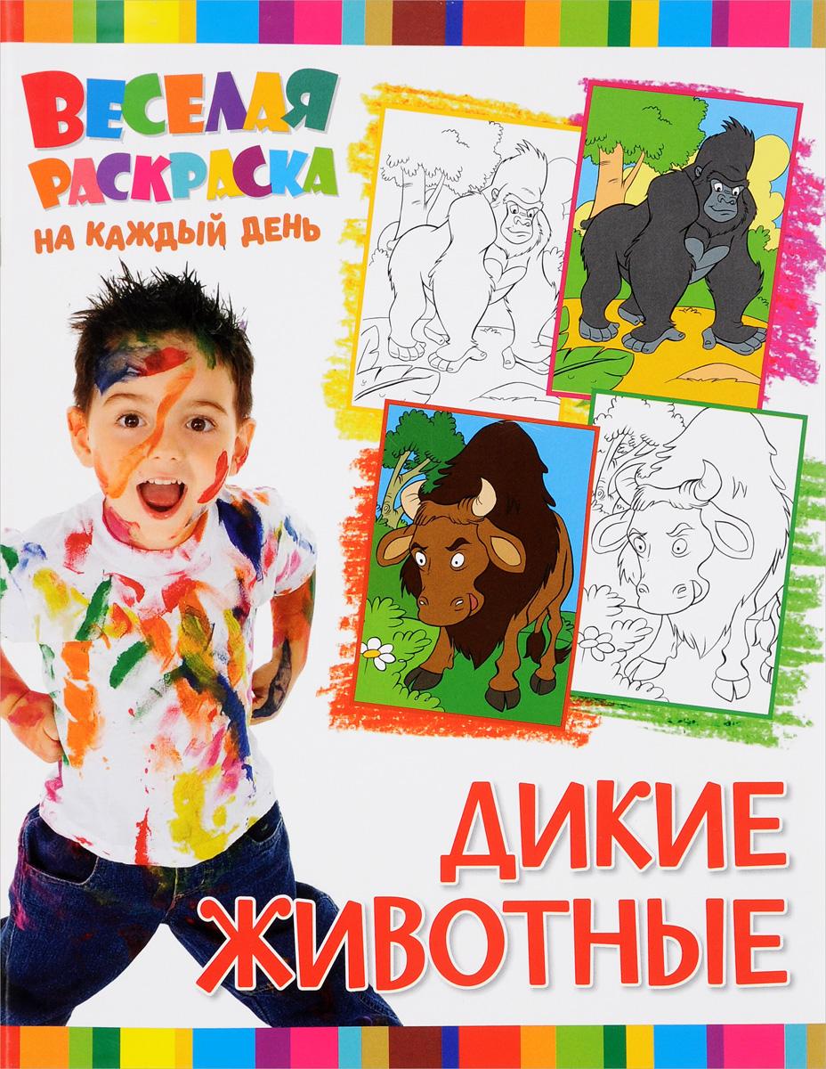 Zakazat.ru: Дикие животные. Веселая раскраска на каждый день