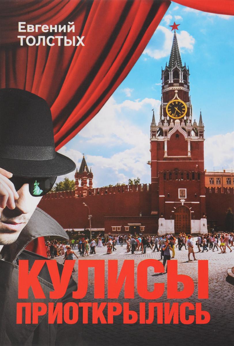 Евгений Толстых Кулисы приоткрылись