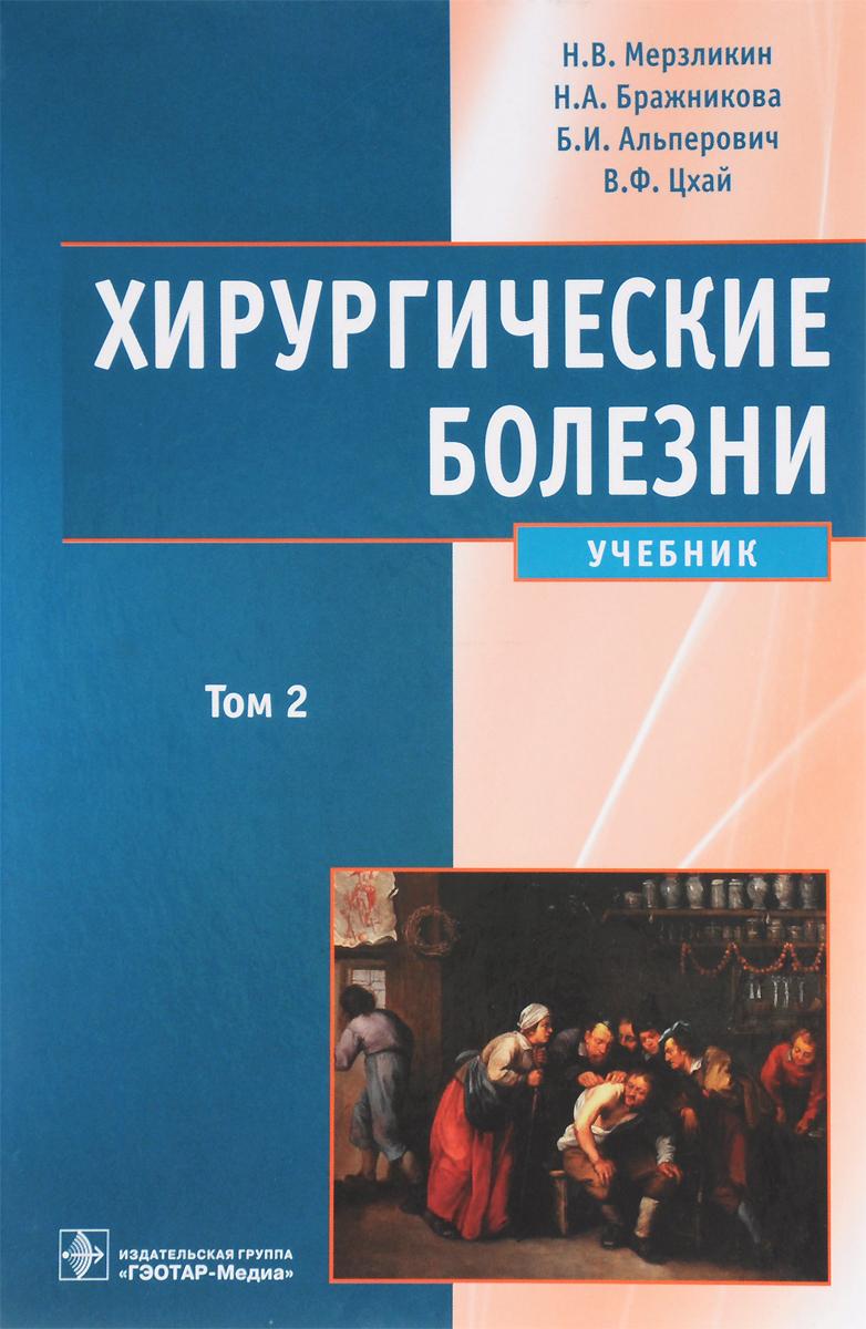Хирургические болезни. Учебник. В 2 томах. Том 2