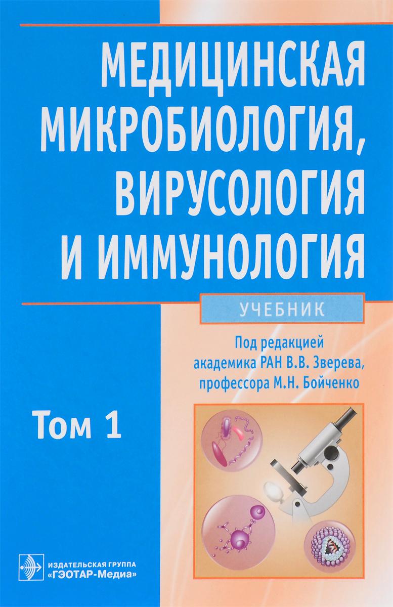 Медицинская микробиология, вирусология и иммунология. Учебник. В 2 томах. Том 1