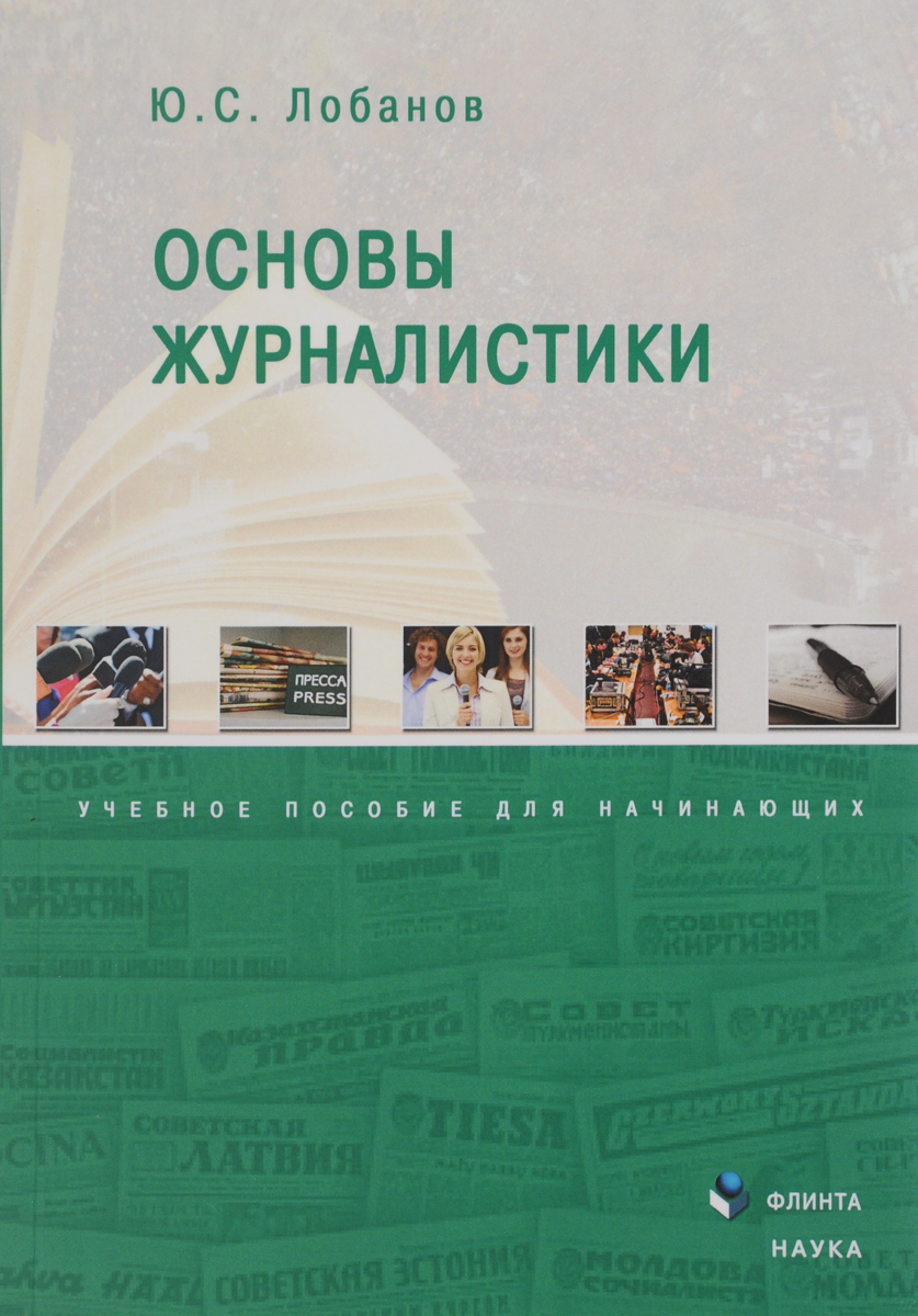 Ю. С. Лобанов Основы журналистики. Учебное пособие ю в виноградова на молодежной тусовке