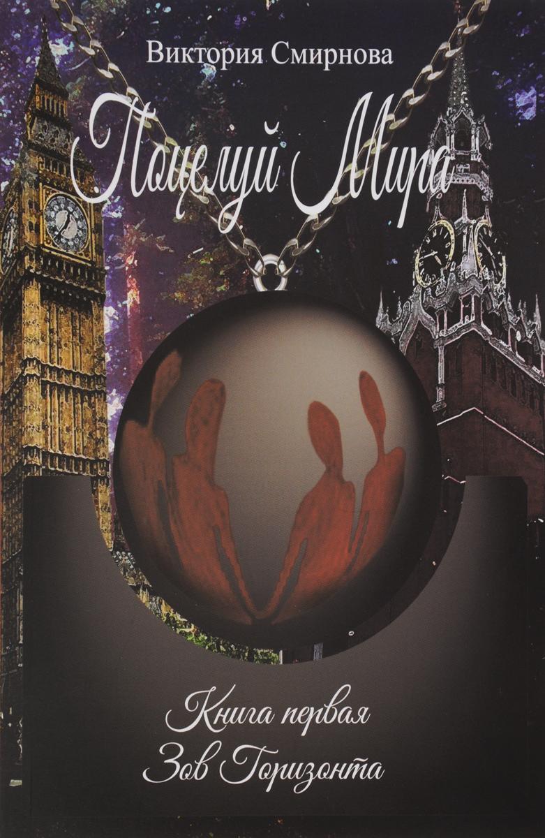 Зов Горизонта В романах Виктории Смирновой смешаны разные жанры: детектив, мистика...