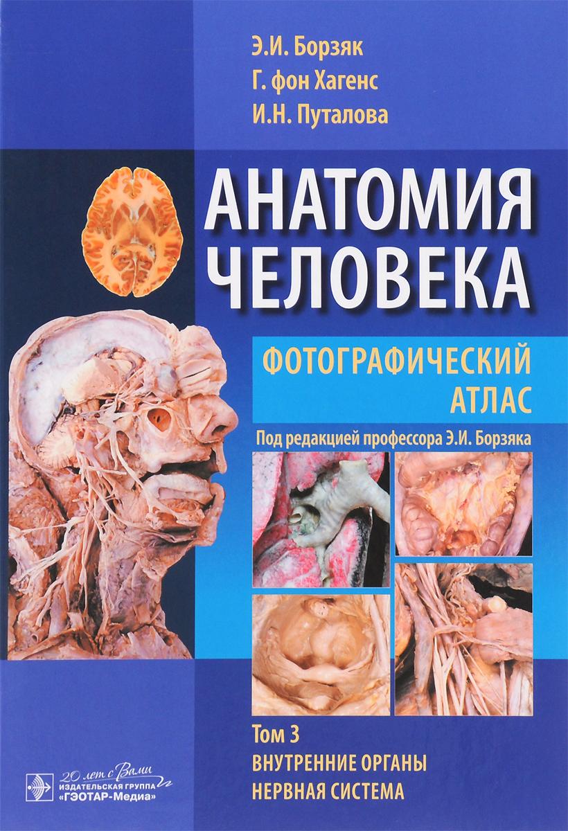 Анатомия человека. Фотографический атлас. Учебное пособие. В 3 томах. Том 3. Внутренние органы. Нервная система
