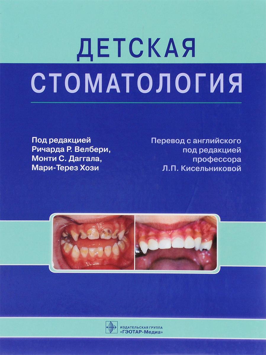 Детская стоматология. Руководство