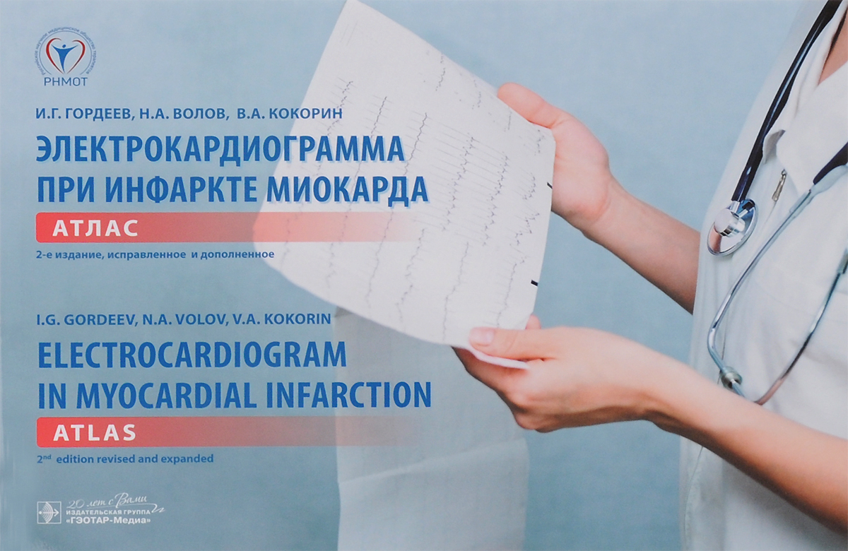 Электрокардиограмма при инфаркте миокарда. Атлас / Electrocardiogram in Myocardial Infarction: Atlas