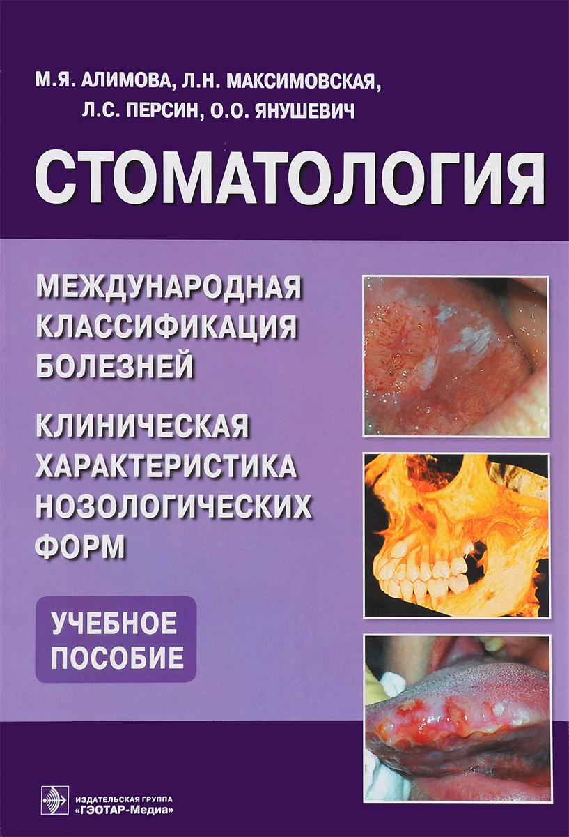 Стоматология. Международная классификация болезней. Клиническая характеристика нозологических форм. Учебное пособие