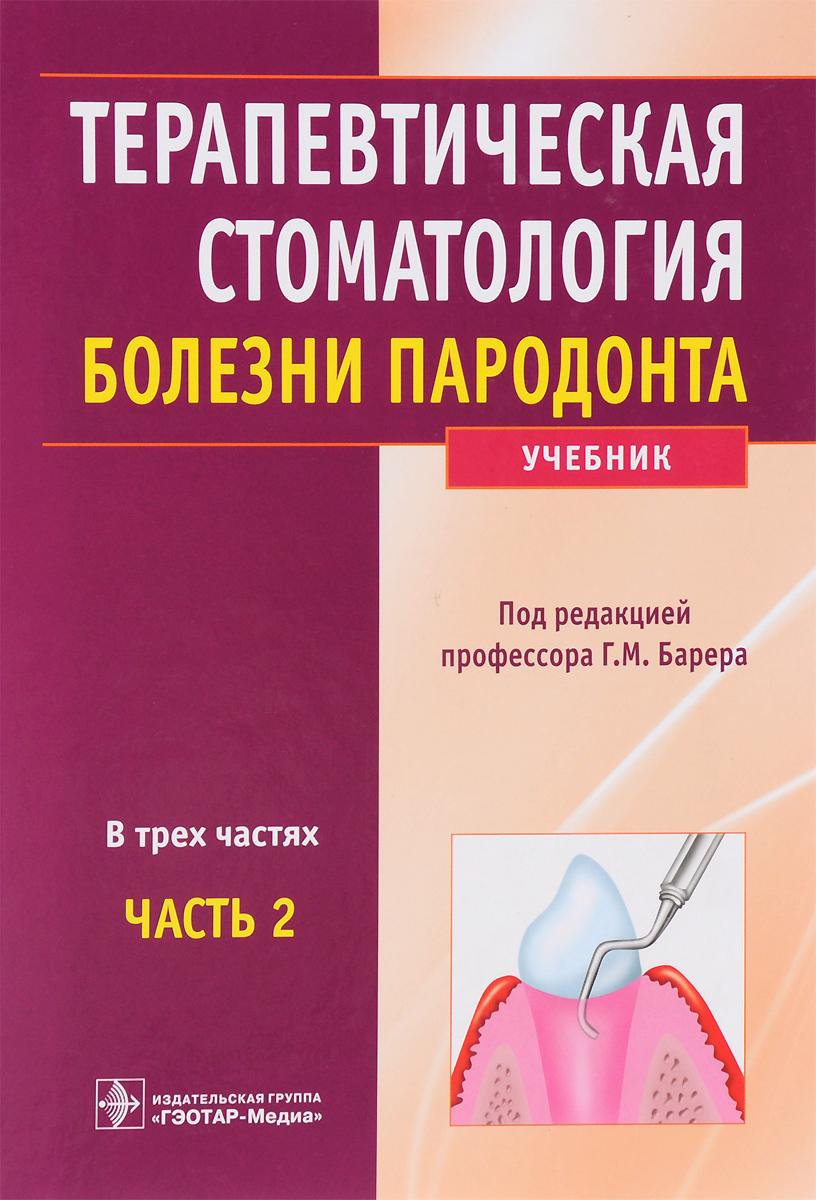 Терапевтическая стоматология. Учебник. В 3 частях. Часть 2