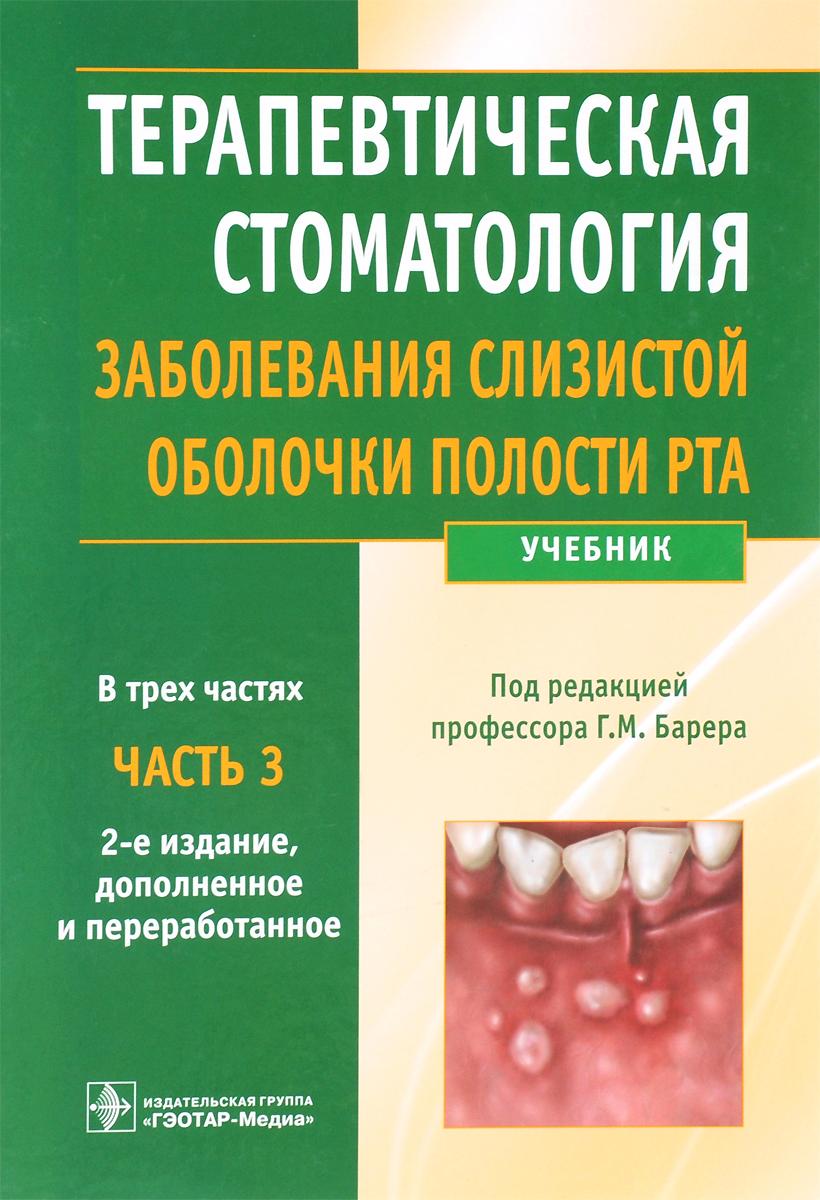 Терапевтическая стоматология. Учебник. В 3 частях. Часть 3. Заболевания слизистой оболочки полости рта