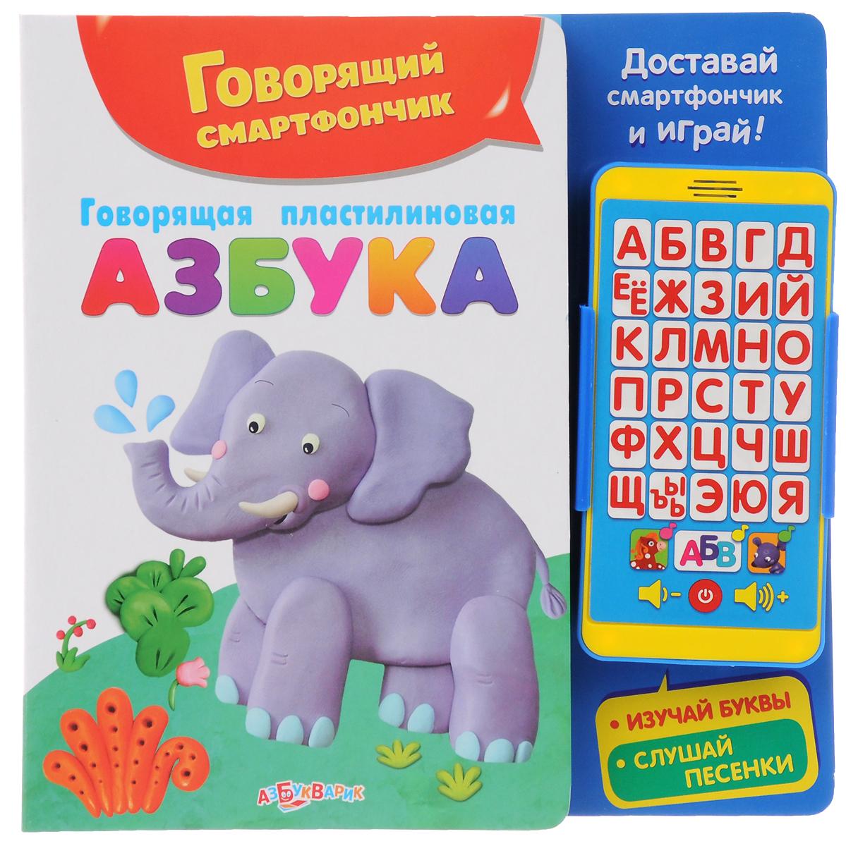 Говорящая пластилиновая азбука. Книжка-игрушка