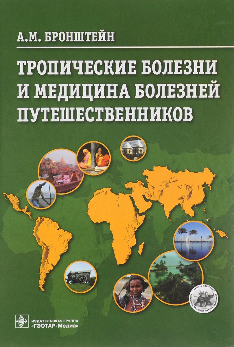 Тропические болезни и медицина болезней путешественников. А. М. Бронштейн