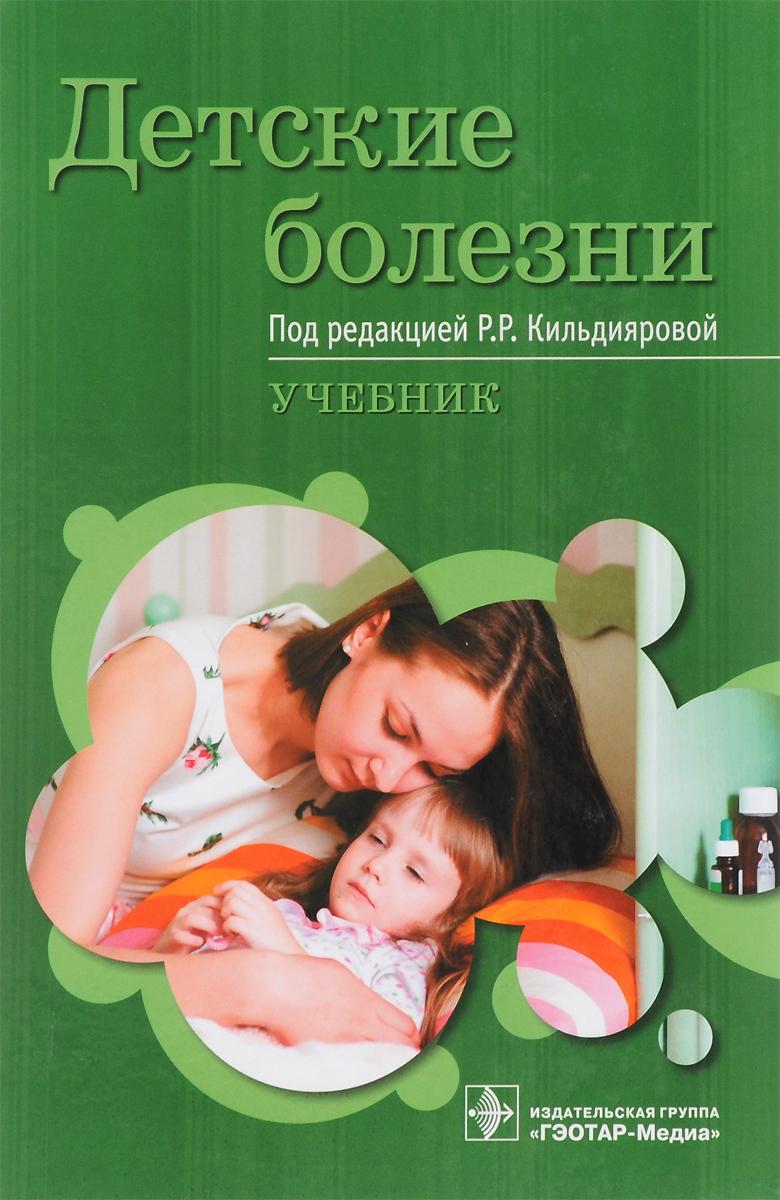 Детские болезни. Учебник видеофильмы
