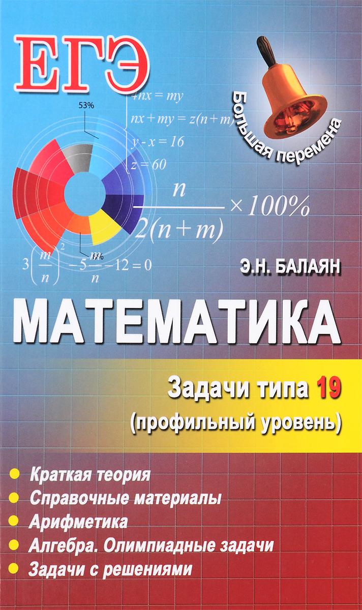 Э. Н. Балаян Математика. Задачи типа 19 (С6). Профильный уровень сергеев и н математика задачи с ответами и решениями