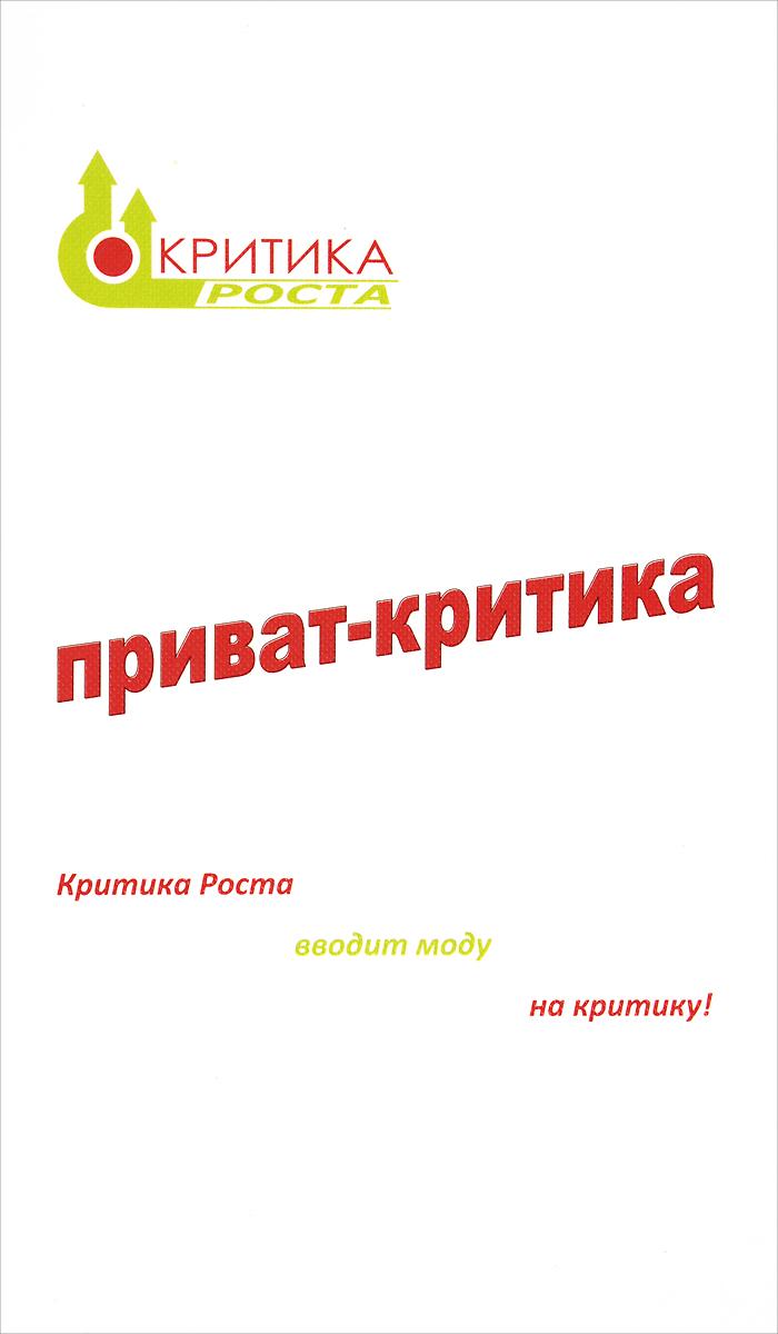 Н. Сурьева Приват-критика. Книга 1 э леруа догмат и критика
