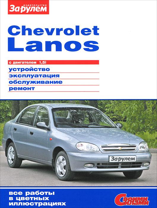 Chevrolet Lanos с двигателем 1,5i. Устройство, эксплуатация, обслуживание, ремонт