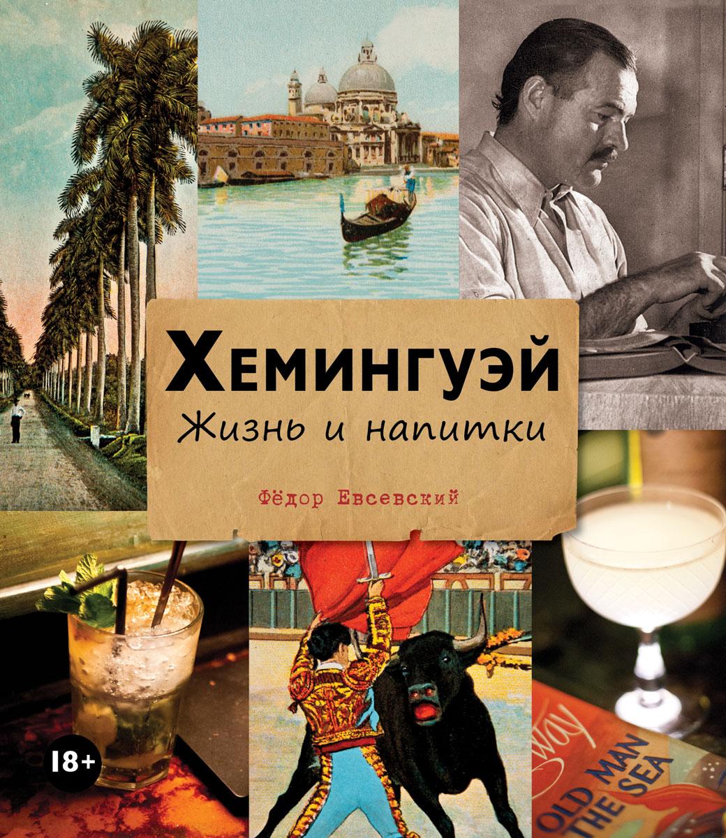 Федор Евсевский Хемингуэй. Жизнь и напитки