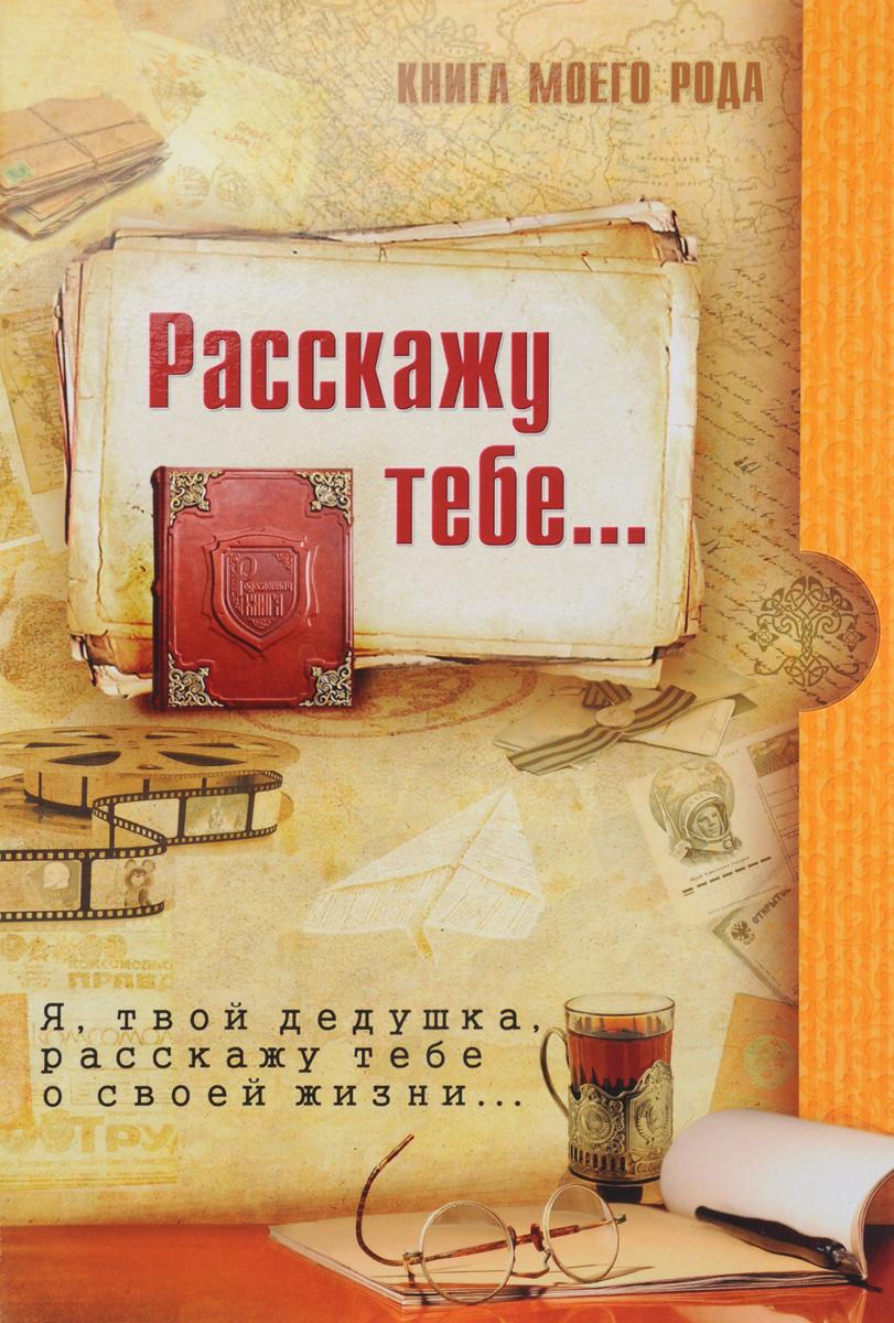 З. Шиманская,Татьяна Вахнюк Книга моего рода. Расскажу тебе... Я, твой дедушка, расскажу тебе о своей жизни... лесоповал я куплю тебе дом lp