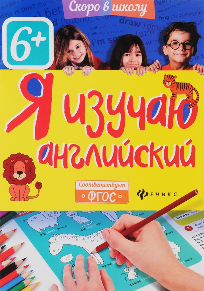 Юлия Разумовская Я изучаю английский экспресс курсы по обучению счету я считаю до 10