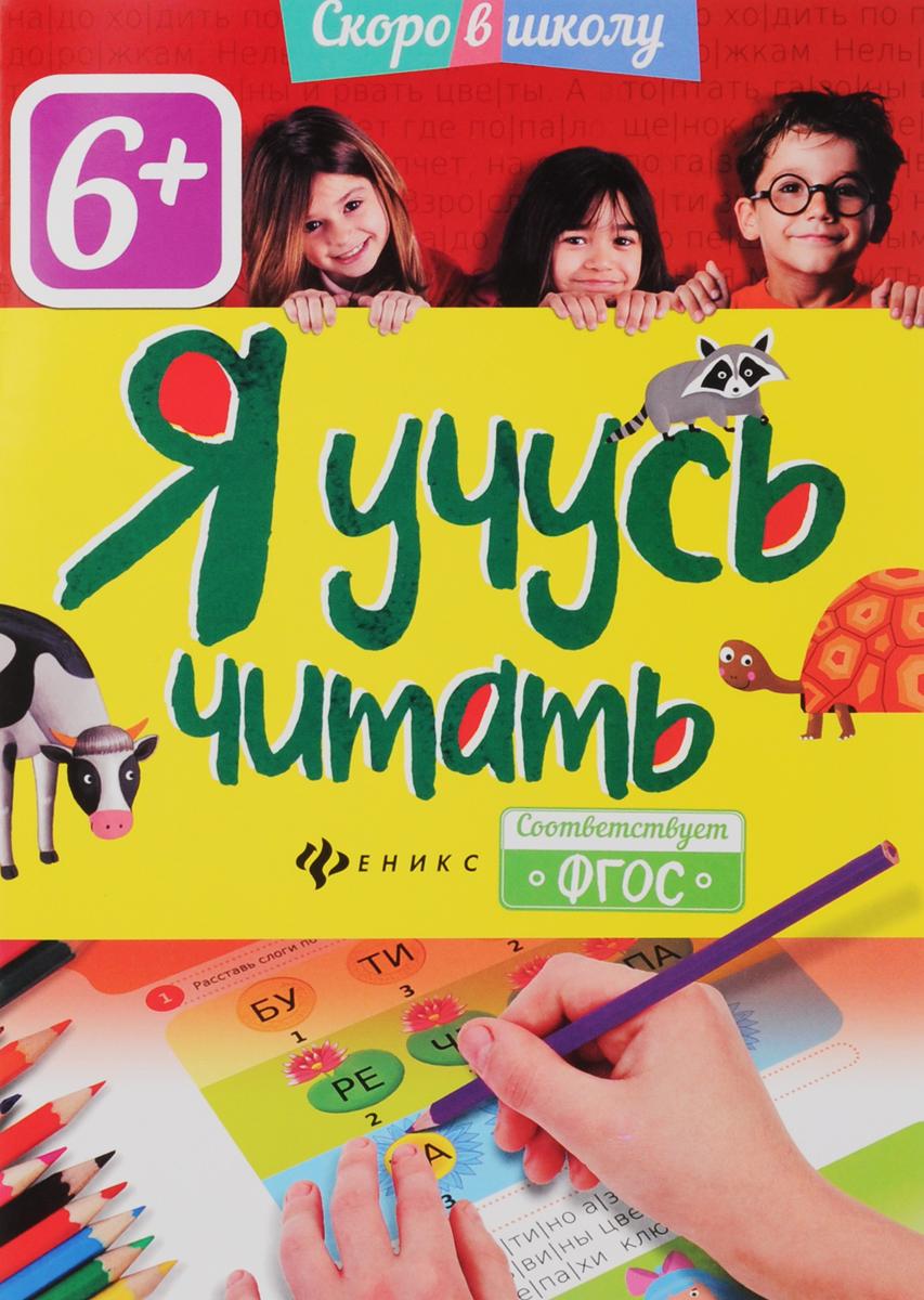 Елена Шамбалева Я учусь читать елена шамбалева я пишу красиво