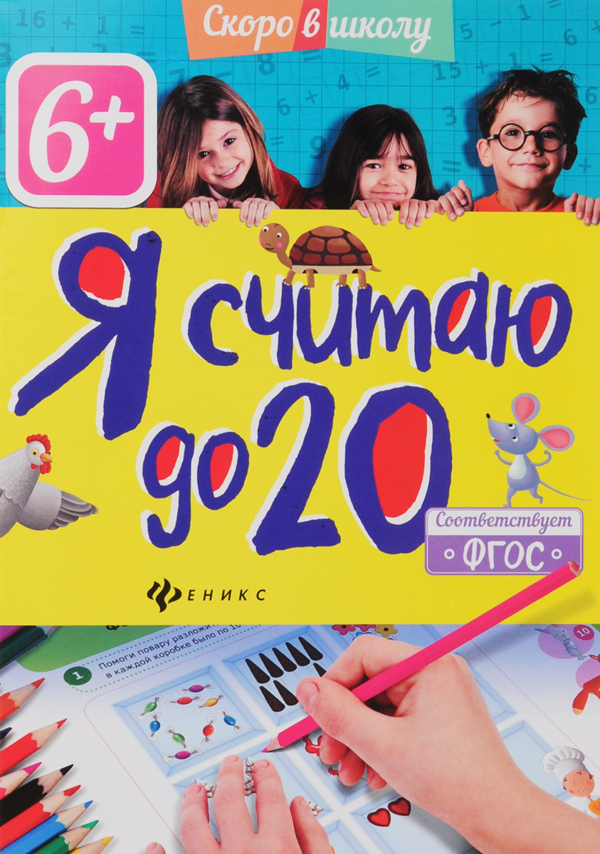 Юлия Разумовская Я считаю до 20 блэкедж а я считаю до пяти учимся играя
