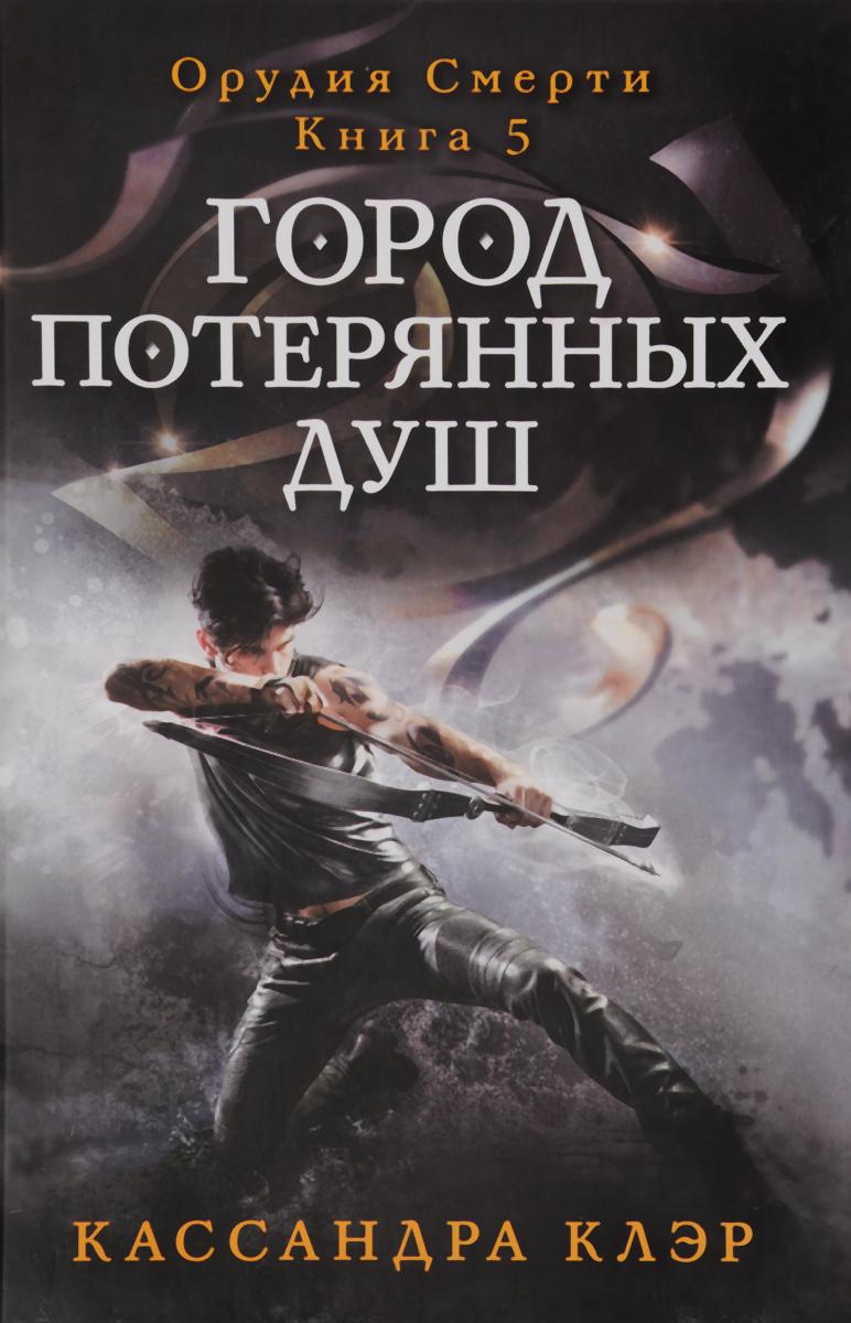Кассандра Клэр Город потерянных душ. Книга 5 ISBN: 978-5-386-09367-9