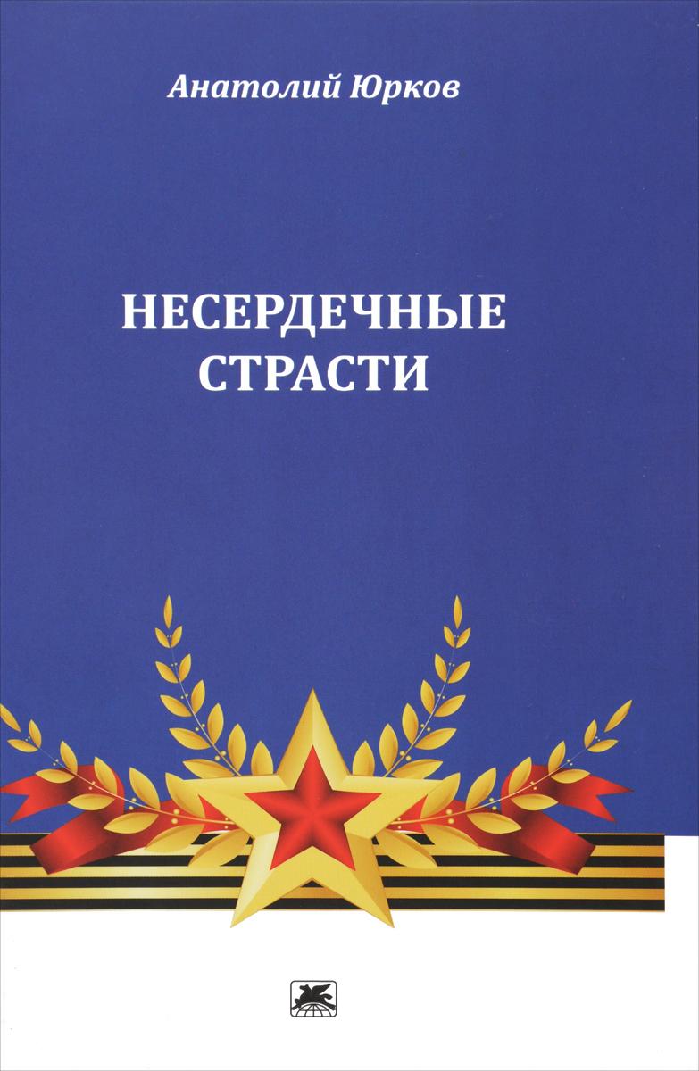 Анатолий Юрков Несердечные страсти