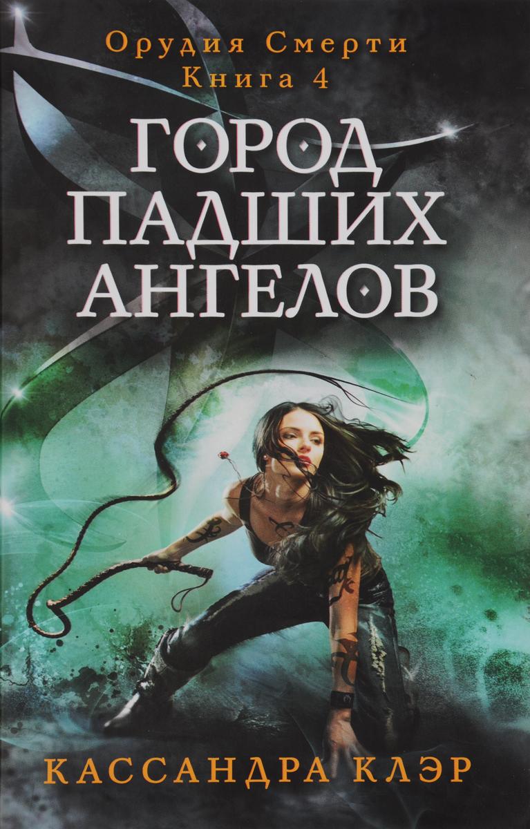 Кассандра Клэр Город падших ангелов ISBN: 978-5-386-09366-2