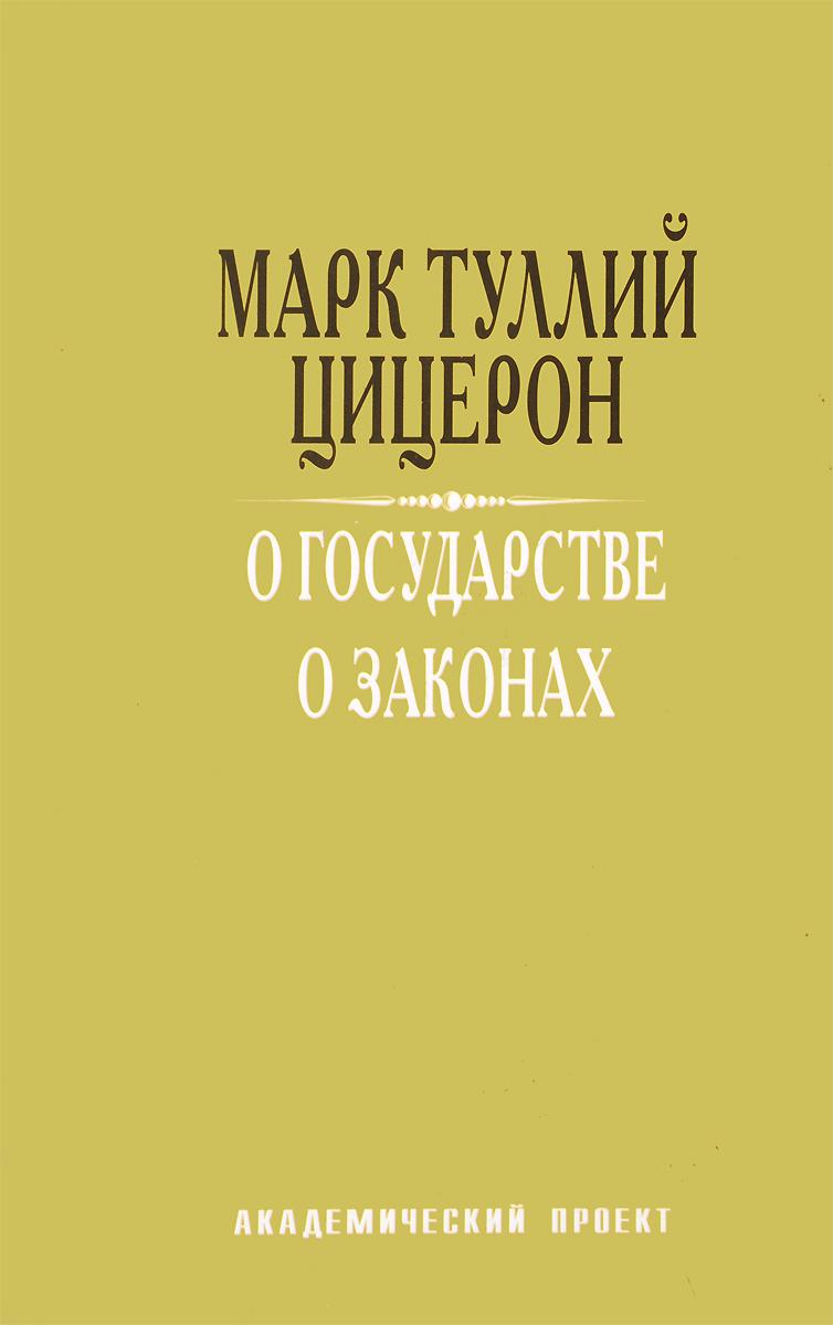 Марк Туллий Цицерон О государстве. О законах марк туллий цицерон его жизнь и деятельность